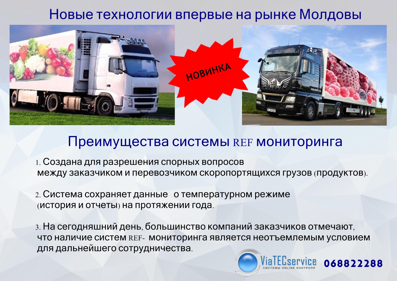 Контроль температуры груза в Молдове для REF